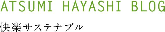 ATSUMI HAYASHI BLOG